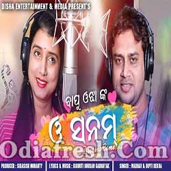 O Sanam - Dreams Come - Odia New Romantic Song (Madhav,Dipti)