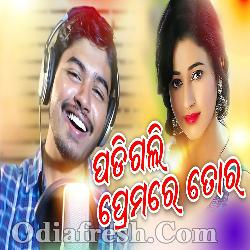 Padigali Premare Tora - Odia New Romantic Song