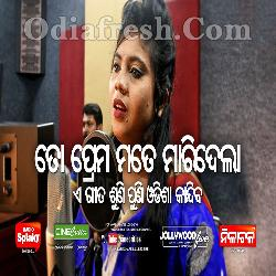Prema Mate Maridela - Odia Dhoka Sad Song