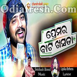 Premara Bata Khasada - Odia New Sad Song By Rajesh Satapathy