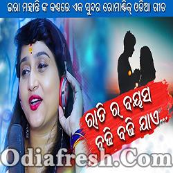 Ratira Bayasa Badhi Badhi Jaye - Odia New Song By Ira Mohanty