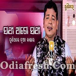 Sathi Ago Sathi - Cover Version Odia Sad Song (Bishnu Mohan Kabi)