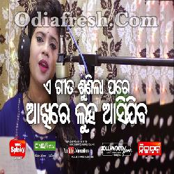 Sathire Kain Delu Dhokare - Odia Broken Heart Song By Itishree Singh