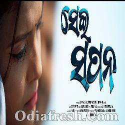 Sei Sapana - Odia Album Song By Biswajit Sidu
