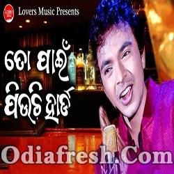 Ta Pain Piuchi Hard - Odia New Song (Mantu Chhuria, Barati)