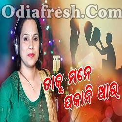 Taku Mane Pakani Aau - Odia New Sad Song (Banaja Mishra)