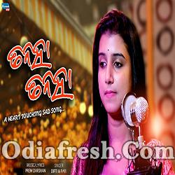 Tanha Tanha - Soft Romantic Odia Song By Diptirekha, Rabi