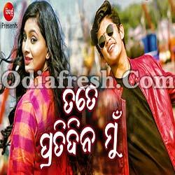 Tate Pratidina Mun - New Romantic Odia Song By Debesh Pati, Jagruti Mishra