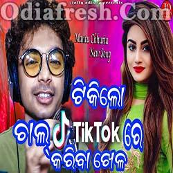 Tikilo Chall Tik Tok Re Kariba Khela - Odia Romantic Song By Mantu Chhuria