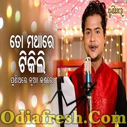To Mathare Tikili Bhala Laguni - Odia Romantic Cover Version Song (R S Kumar)