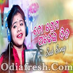 To Prema Adhei Dina - Odia Sad Song By Deepanwita