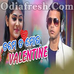 Valentine Tame Ta Mora - Odia New Romantic Song (Kuna)